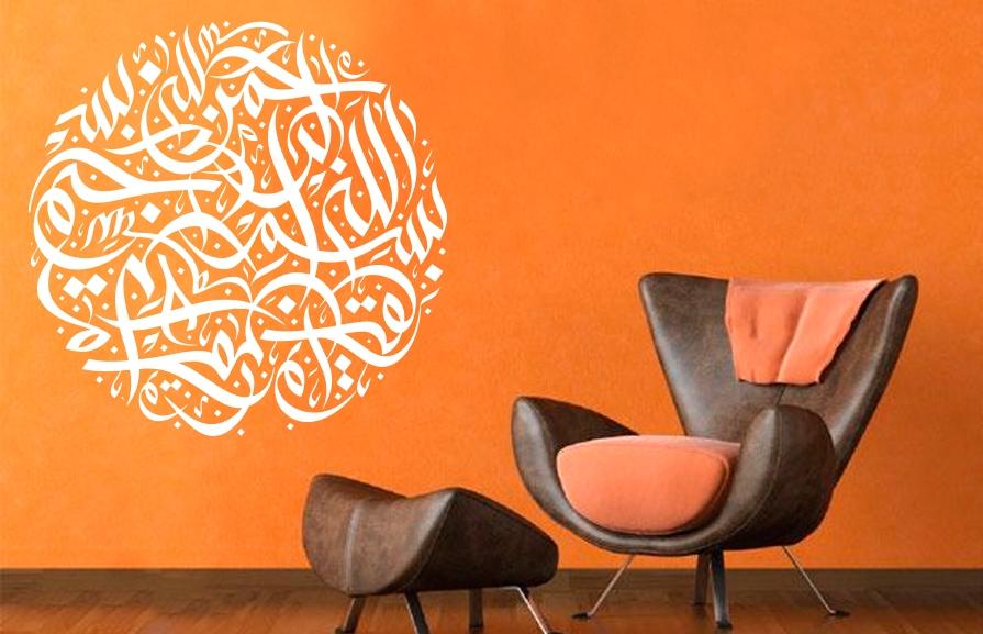 Bismillahirrahmanirrahim Arabisch Wandtattoo Schia Shop De Der