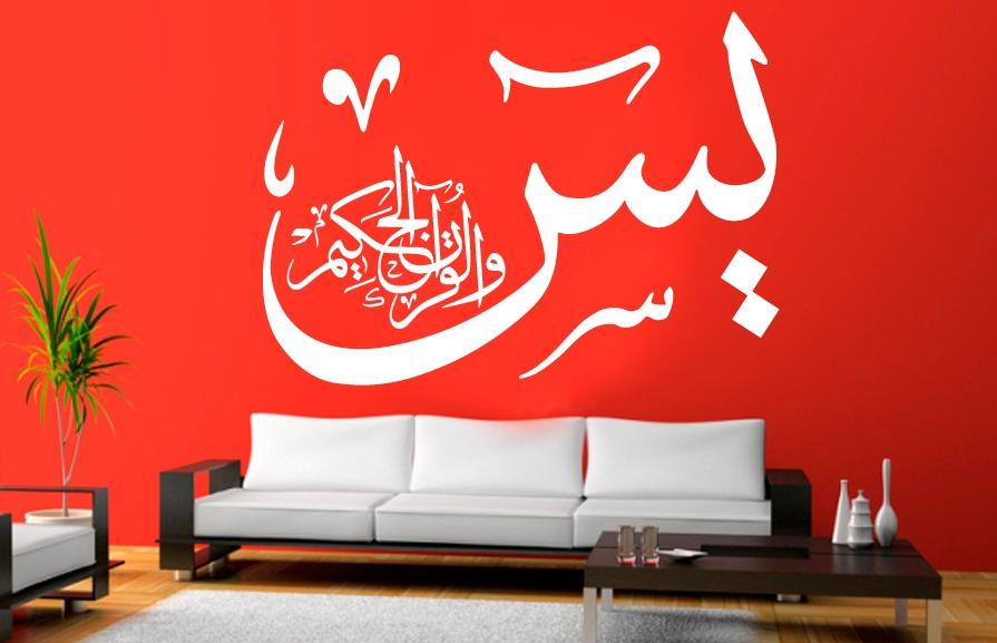 Sure Yasin - Beim vollkommenen Qur`an - islamische Wandtattoo