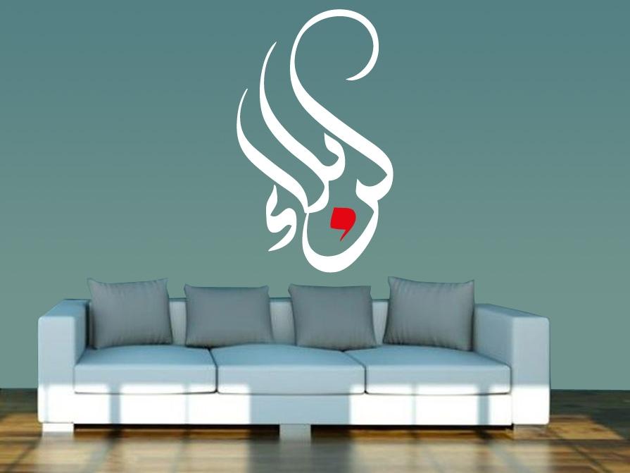 Schiitische Wandtattoo - Karbala - Weiß - Blumenschrift