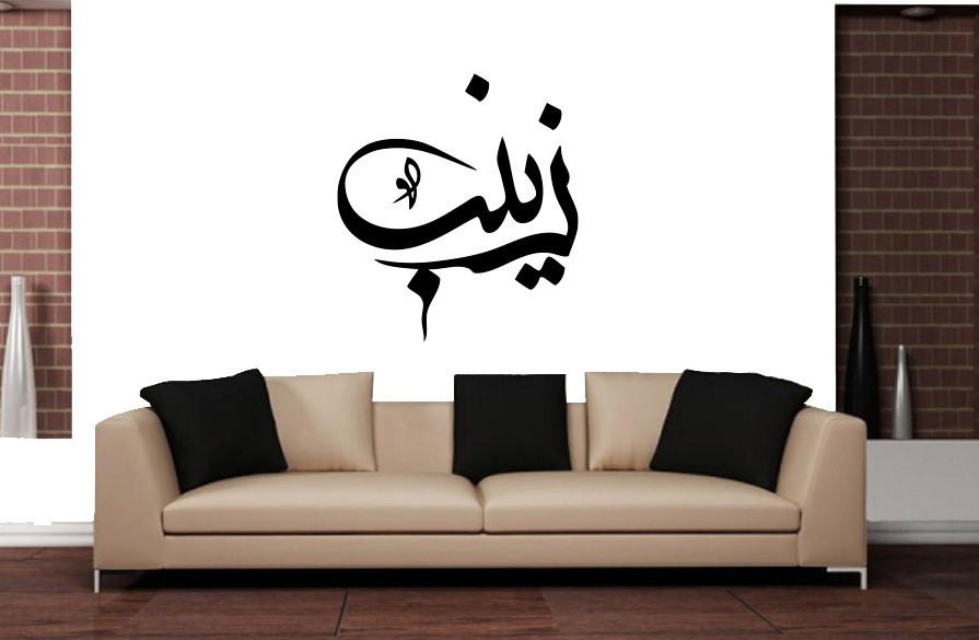 Schiitische Wandtattoo - Sayyida Zainab as