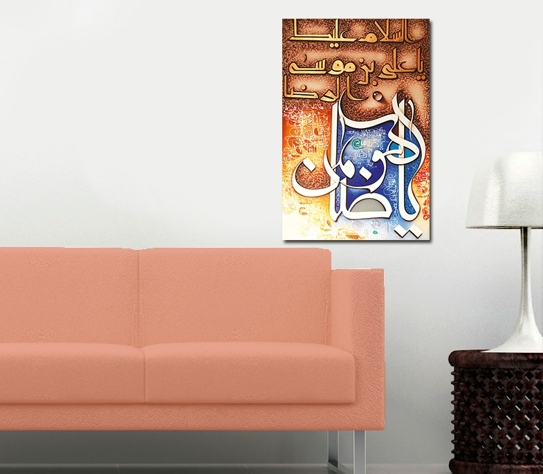 Assalamo alaika ya Imam Alridha Islamische Leinwandbilder Fotoleinwand