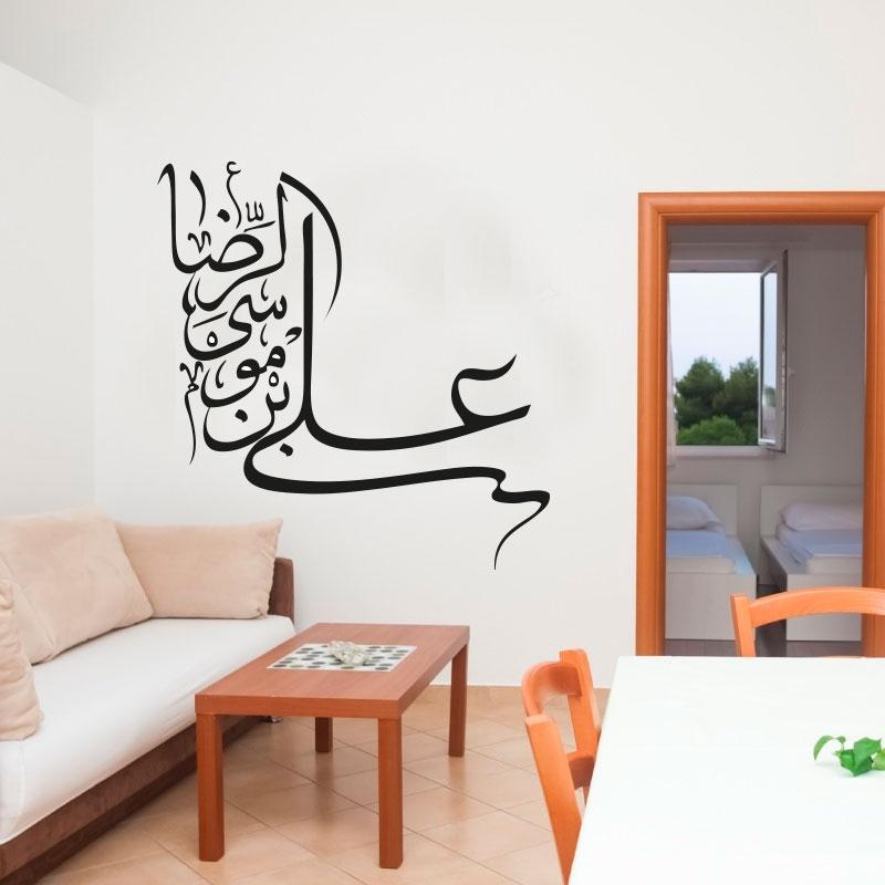 Ya Ali ibn Musa Alridha (der 8te Imam) - Schiitische Wandtattoos