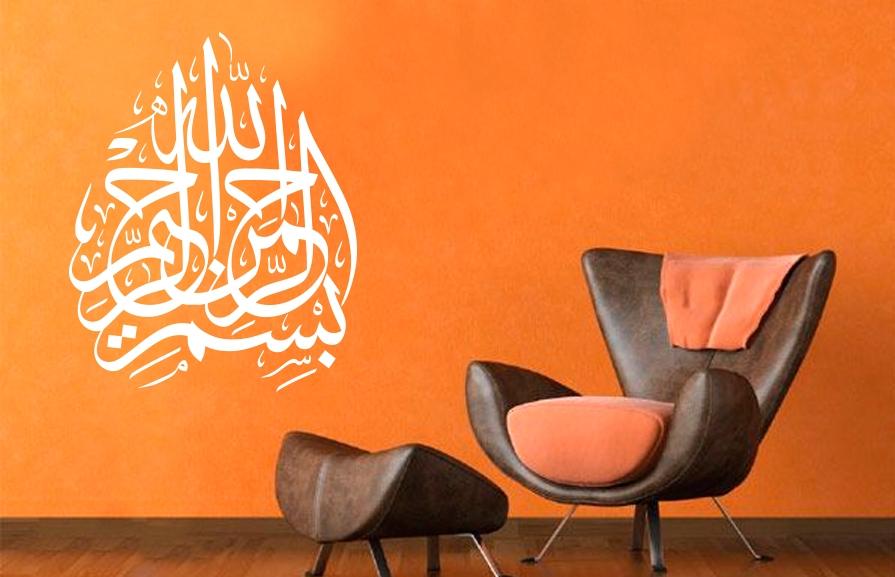 bismillahirrahmanirrahim arabisch in Birnenform islamische wandtattoo