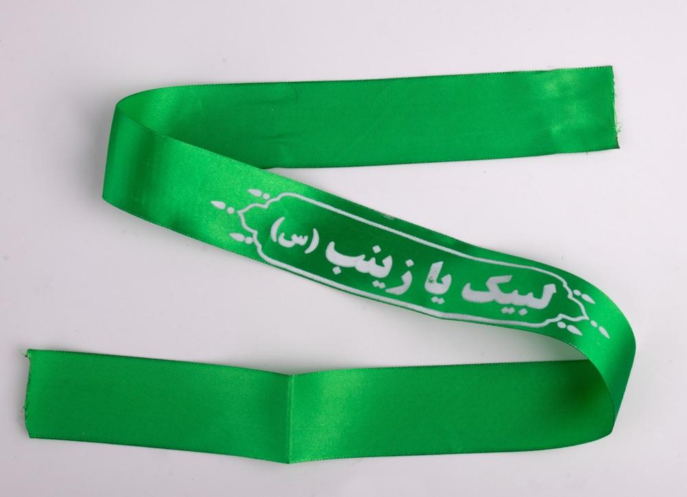 Ashura / Muharram Stirnband Grün Labbaik ya Zainab Hochwertige Verarbeitung