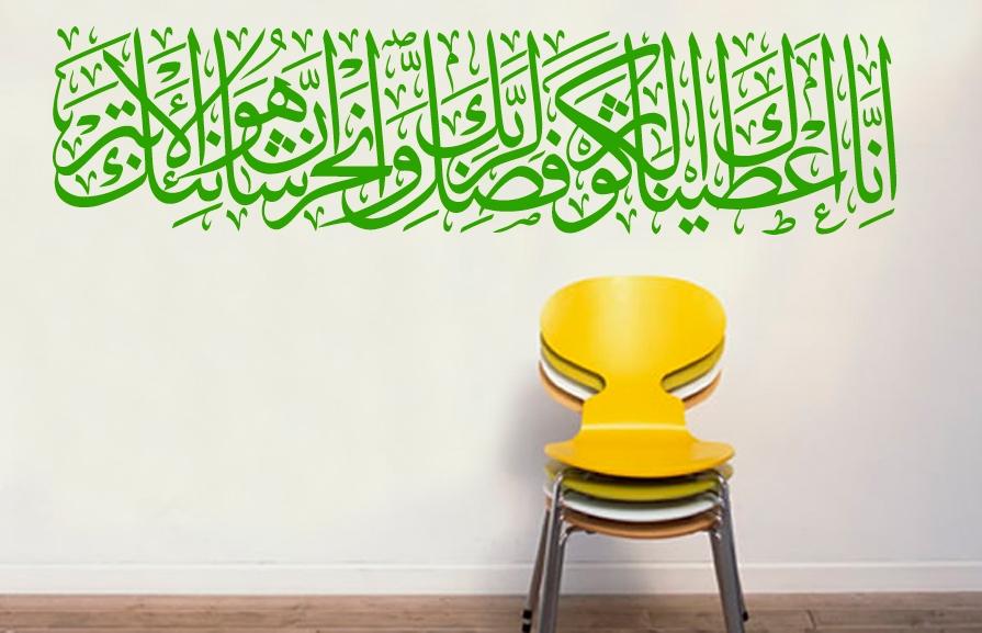 Sure Alkauthar Qur`an - islamische Wandtattoo