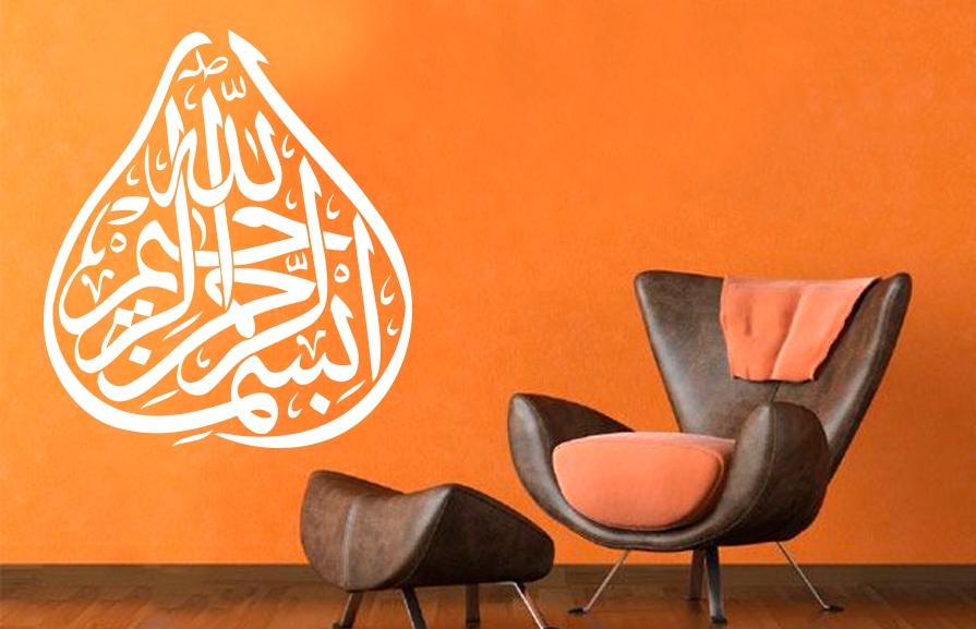 bismillahirrahmanirrahim arabisch wandtattoo