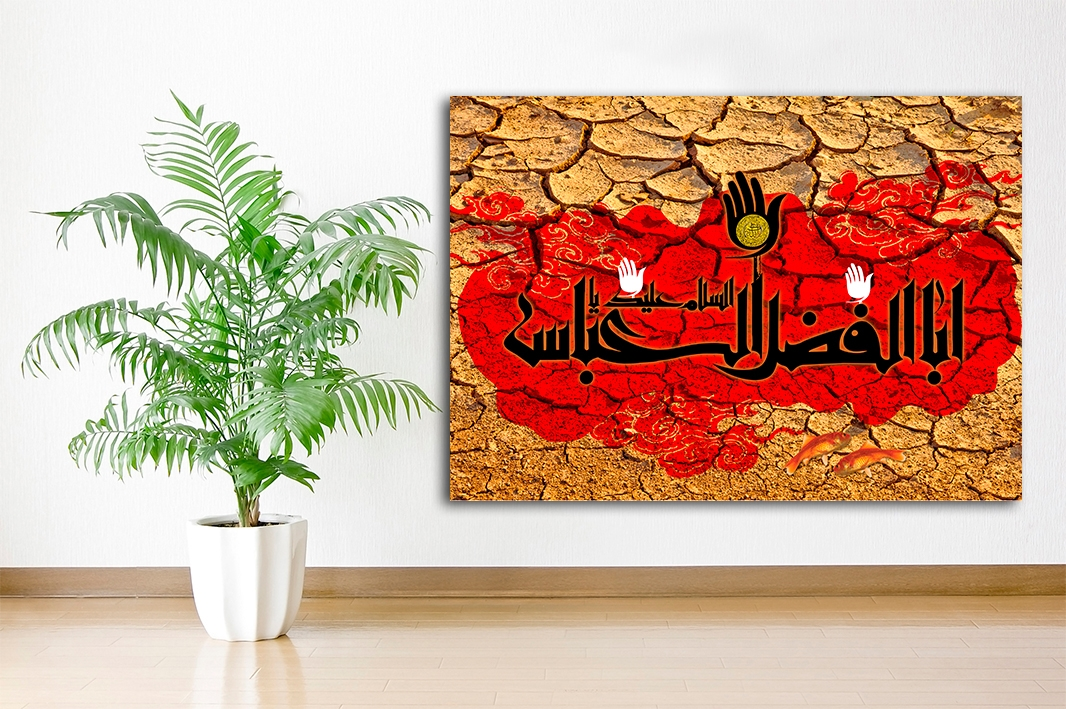 Assalamo alaika Ya Abl Fadl Alabbas Islamische Leinwandbilder Fotoleinwand