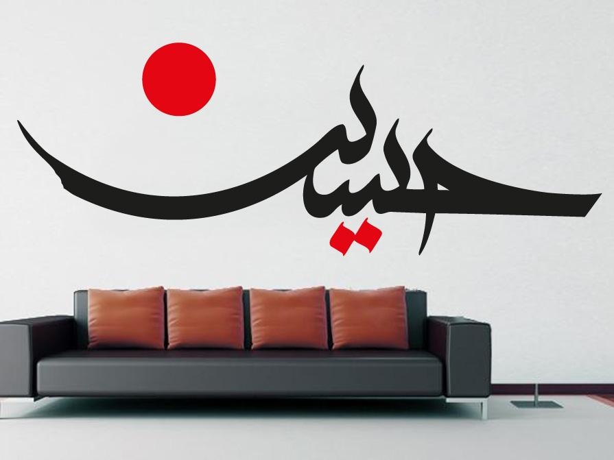 Wandtattoo - Imam Hussein a.s. Schwarz- Rot XXL