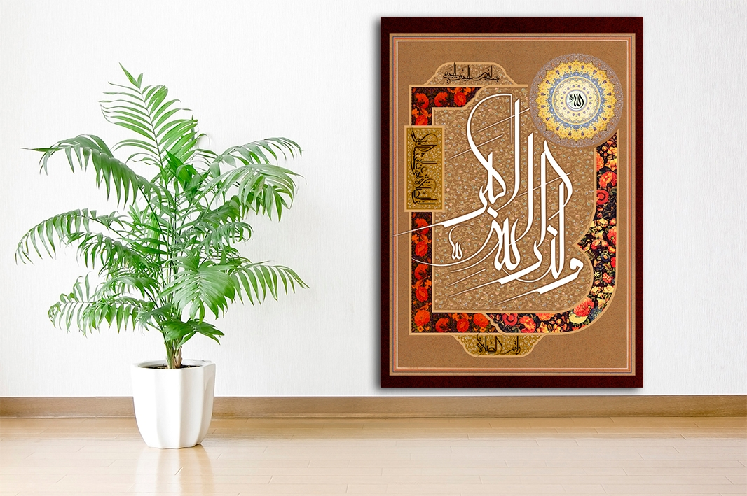 Und Allahs zu gedenken ist gewiss das Höchste Islamische Leinwandbilder Fotoleinwand