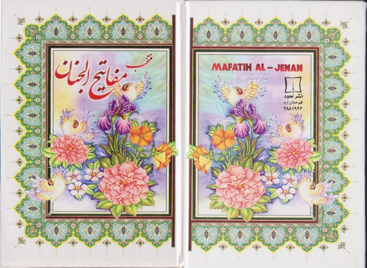 Mafatih al-Janan-Mafatih ul Jinan-Bittgebete