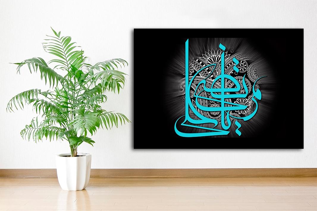 Ya Ali ibn Musa Alridha Islamische Leinwandbilder Fotoleinwand