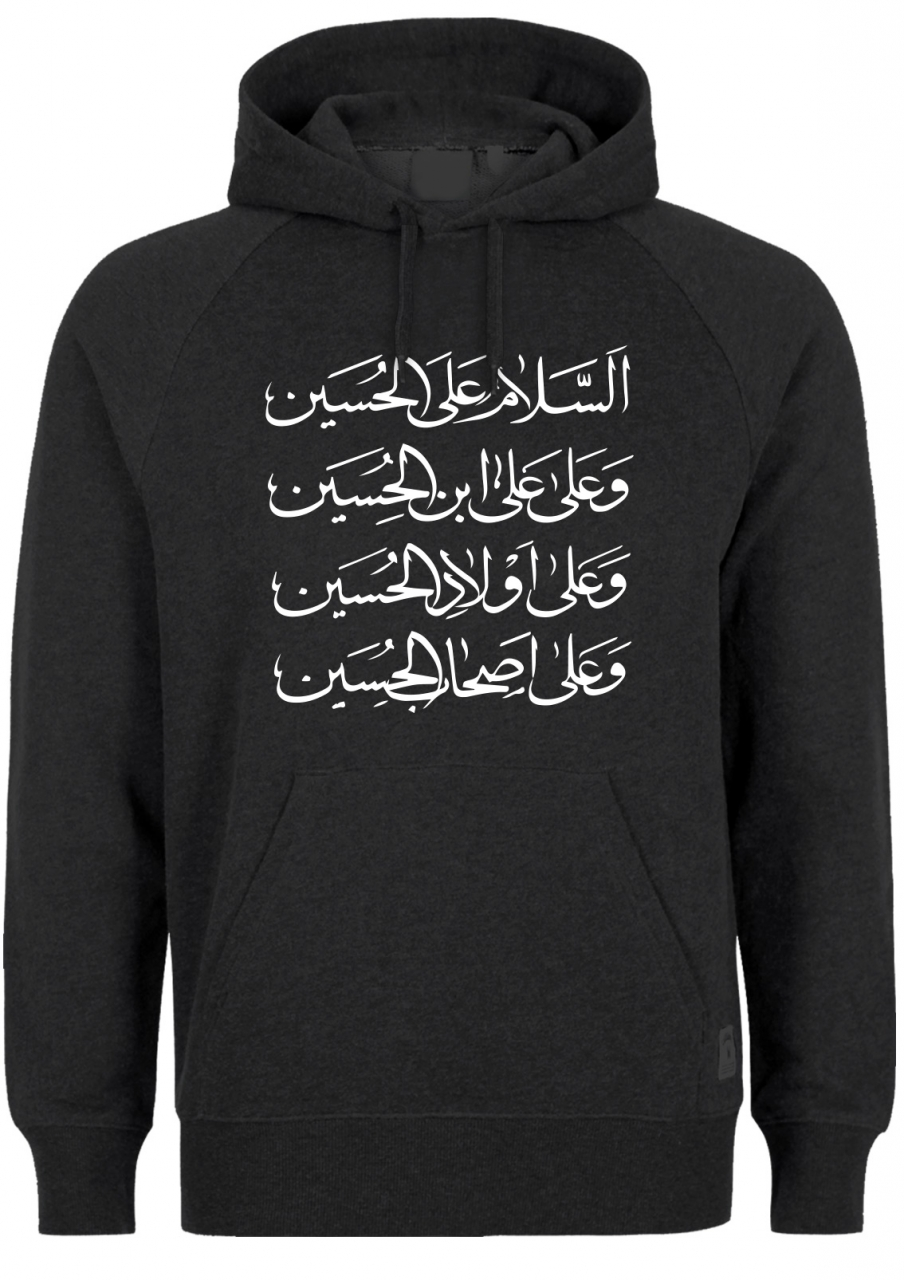 Ziaratu Ashura Assalamo ala Al-Hussein Shia Ashura Muharram Hoodie