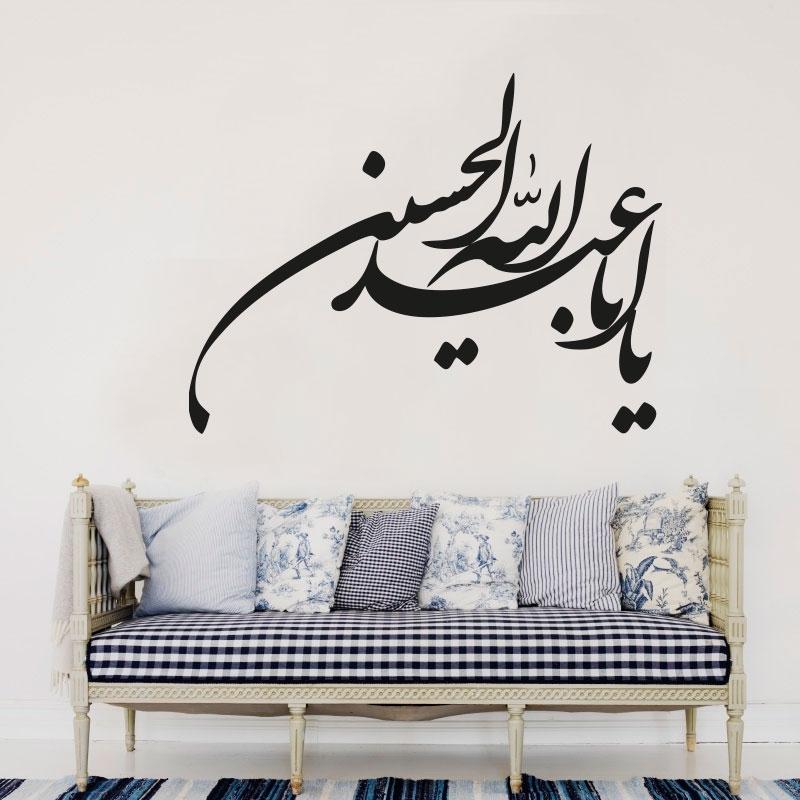 Ya aba abdillah alhussein - Islamisch schiitische Wandtattoos