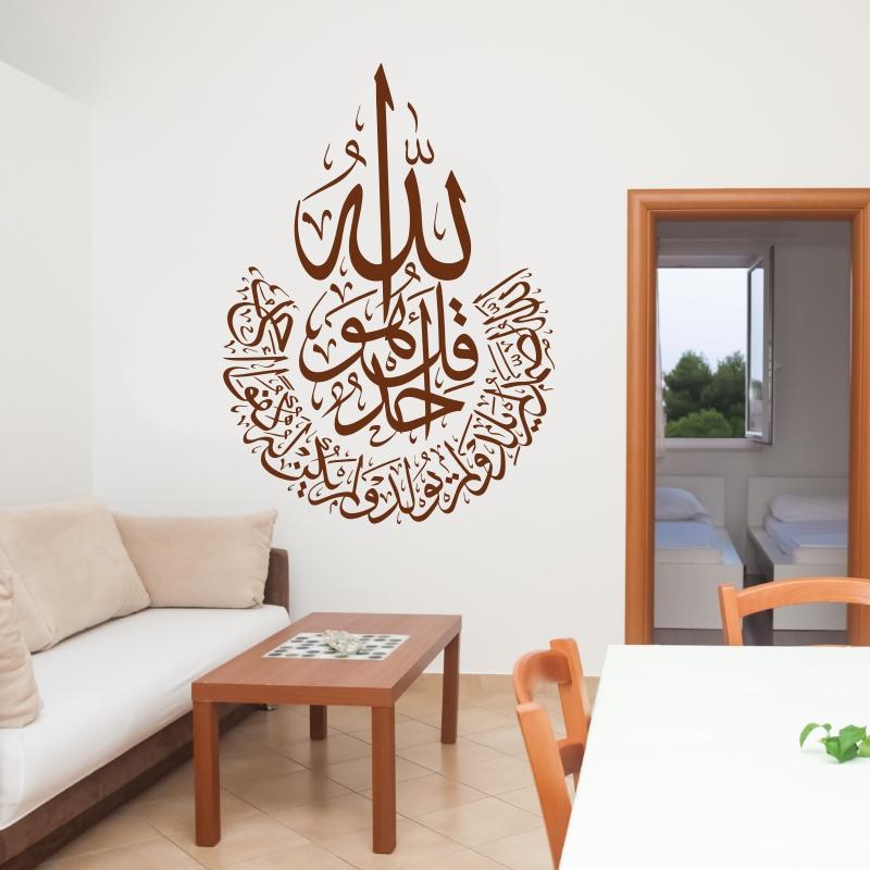 Sure Al-Ikhlas - Moderne Koran Wandtattoo - Sehr elegant