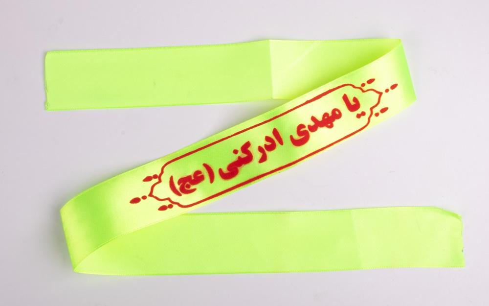 Ashura / Muharram Stirnband Neon-Grün Ya Mahdi Adrikni Hochwertige Verarbeitung