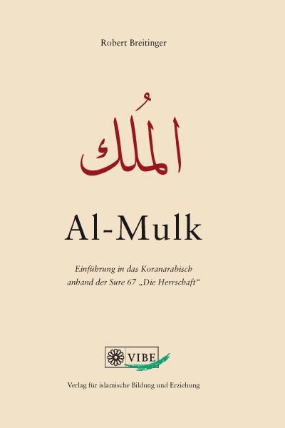 Al-Mulk - Einführung in das Koranarabisch Lesen lernen