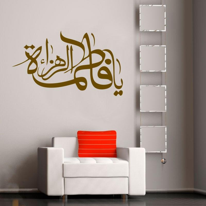 Ya Fatima Alzahra - Schiitische Wandtattoos