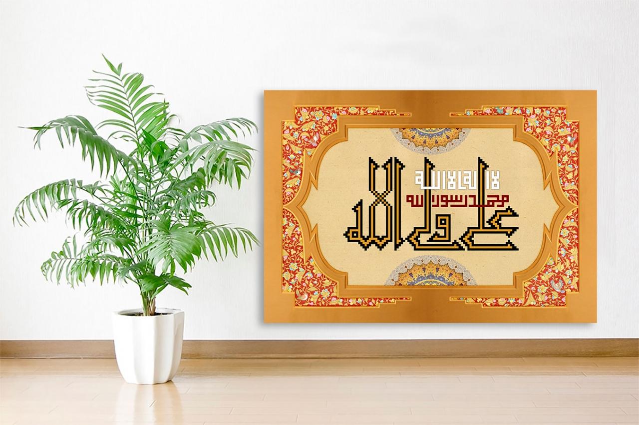 La ilaha Illa Allah Muhammad rasul Allah Aliyun Waliu Allah Islamische Leinwandbilder Fotoleinwand