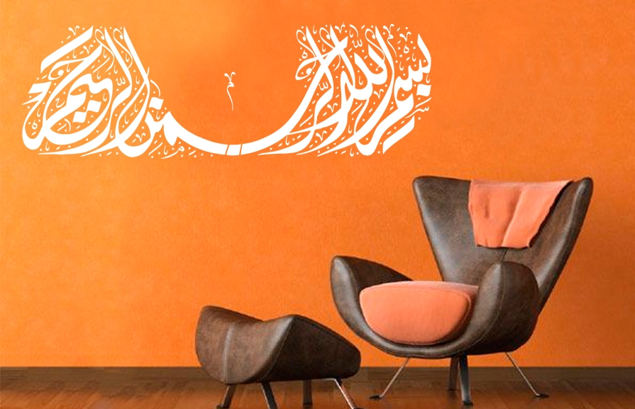 bismillahirrahmanirrahim Arabische Schrift - Wandtattoo - moderne Kalligraphie