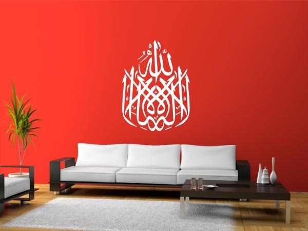 islamische Wandtattoos - La ilahe illALLAH - gespiegelt