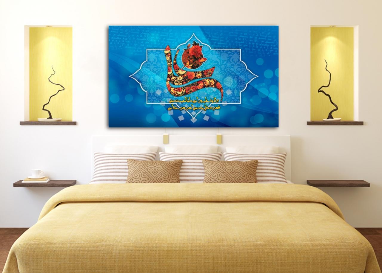 Ya Ali verziert mit Blumen Islamische Leinwandbilder Fotoleinwand