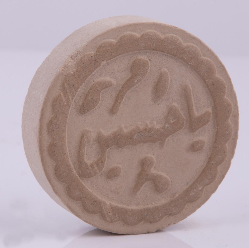 Gebetsstein aus Karbalah - Gepresste Tonerde zum Beten beschriftet mit Yahussein Rund