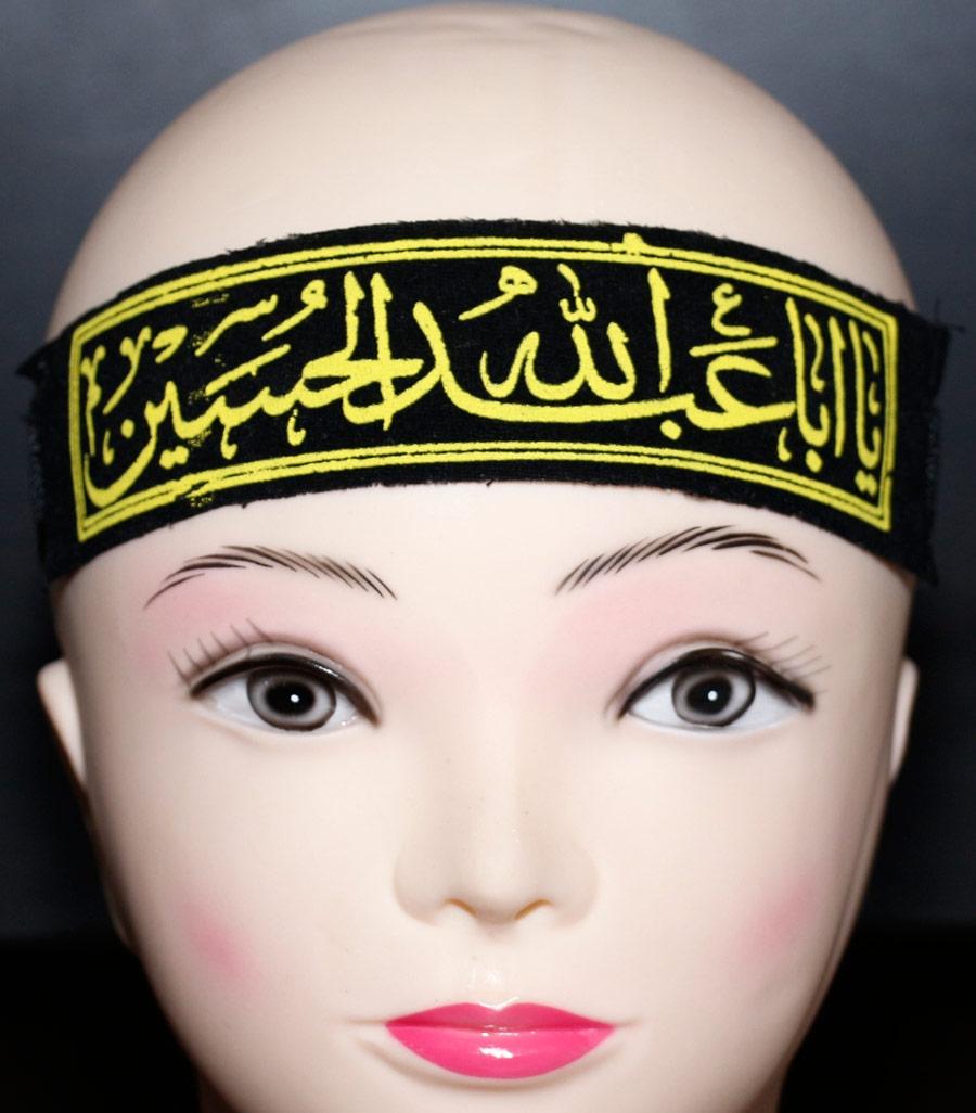 ya aba abdillah al hussein يا أبا عبدالله الحسين Kinder Stirnband aus Gummi Ashura Muharram