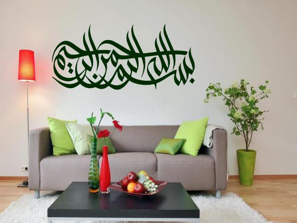islamische Wandtattoos - Besmele Wandtattoo