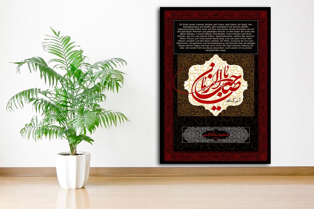 Ya saheb Alzaman Ya Mahdi Islamische Leinwandbilder Fotoleinwand