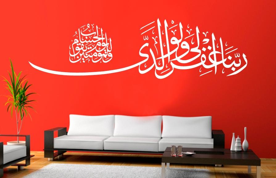 Sure Ibrahim - Unser Herr, vergib mir und meinen Eltern und den Gläubigen - Islamische Wandtatoos  Unser Herr, vergib mir und meinen Eltern und den Gläubigen an dem Tage, an dem die Abrechnung stattfinden wird.