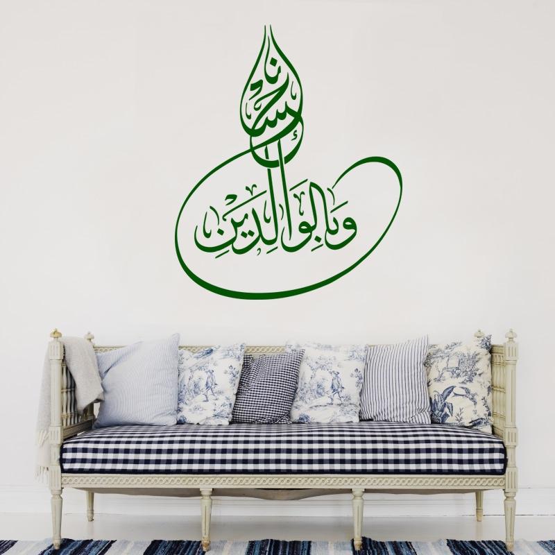 Und Erweist Den Eltern Gute Islamische Wandtattoo Aus Dem Vers