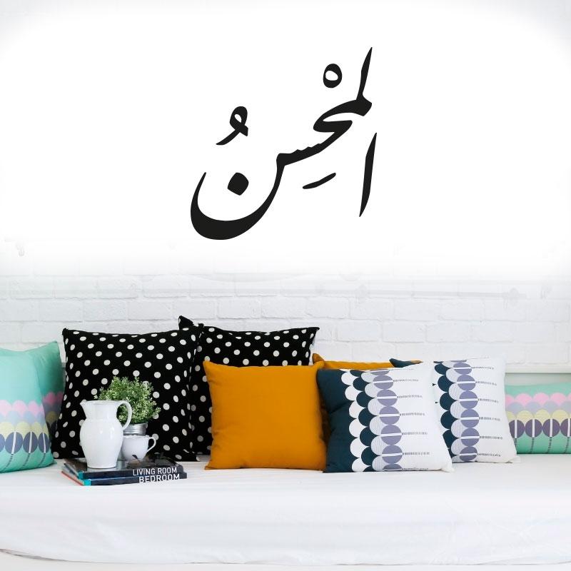 Allah heilige Namen - Islamische Wandtattoos