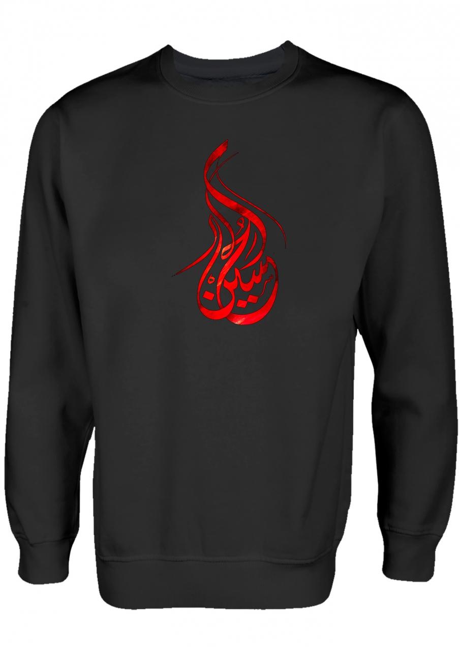 Ya Hussein Muharram Ashura Clothing Islamische Kleidung Pullover