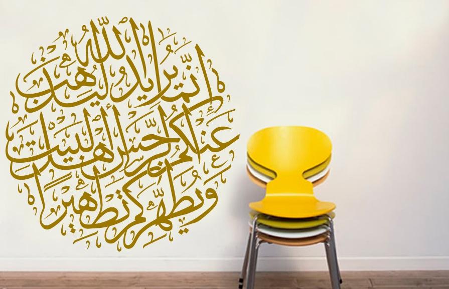 Sure 33:33 - Der Reinheitsvers آية التطهير - islamische Wandtattoo - Rund