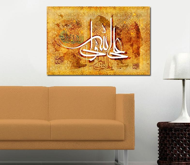 Aliyun Waliyullah Ali ist Pfad Gottes Islamische Leinwandbilder Fotoleinwand
