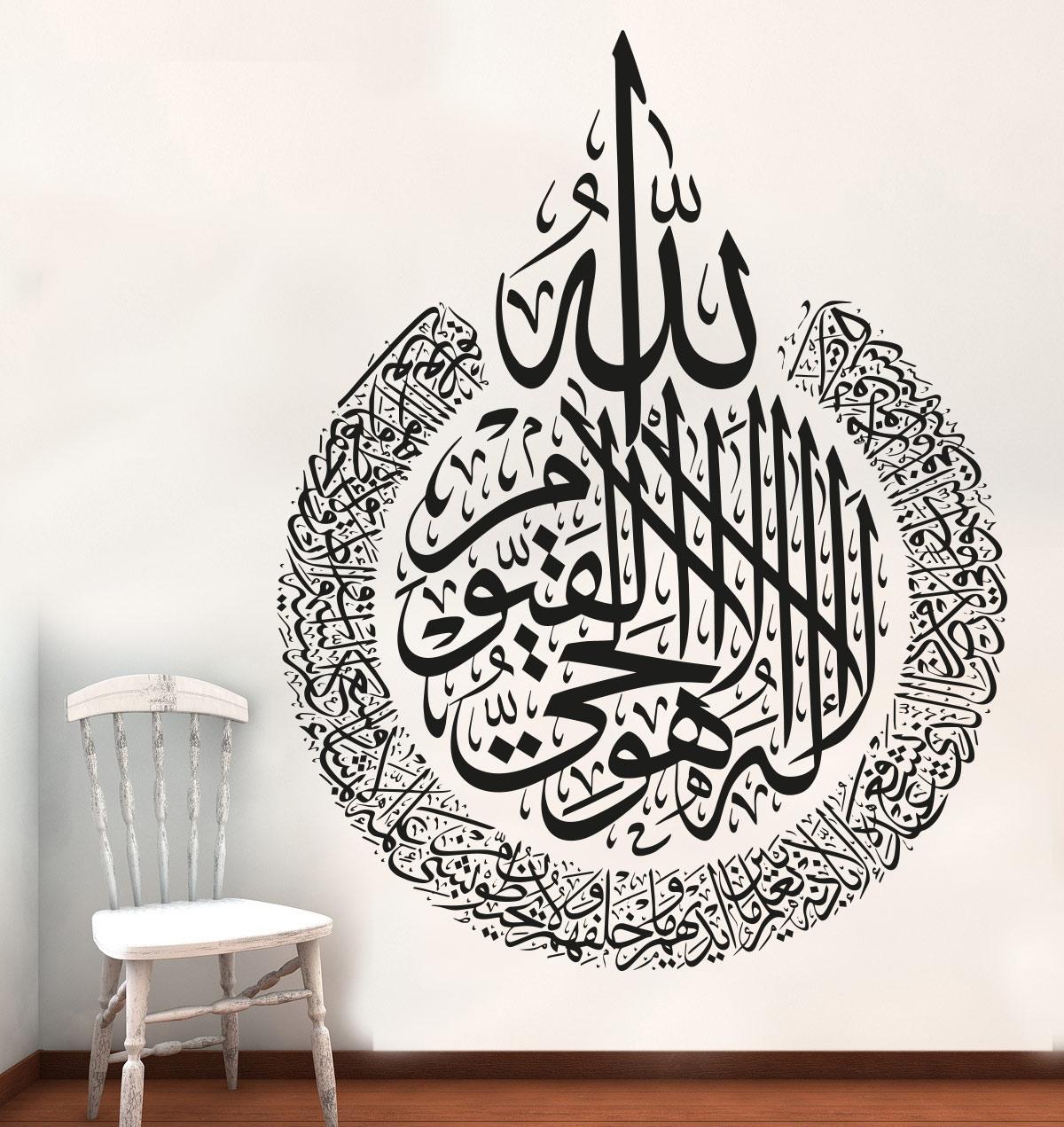Islamische Wandtattoo - Ayat Alkursi Rund - Der Thronvers - Höchste Form der Kalligraphie