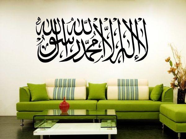 islamische Wandtattoos - LailaheillALLAH - 01