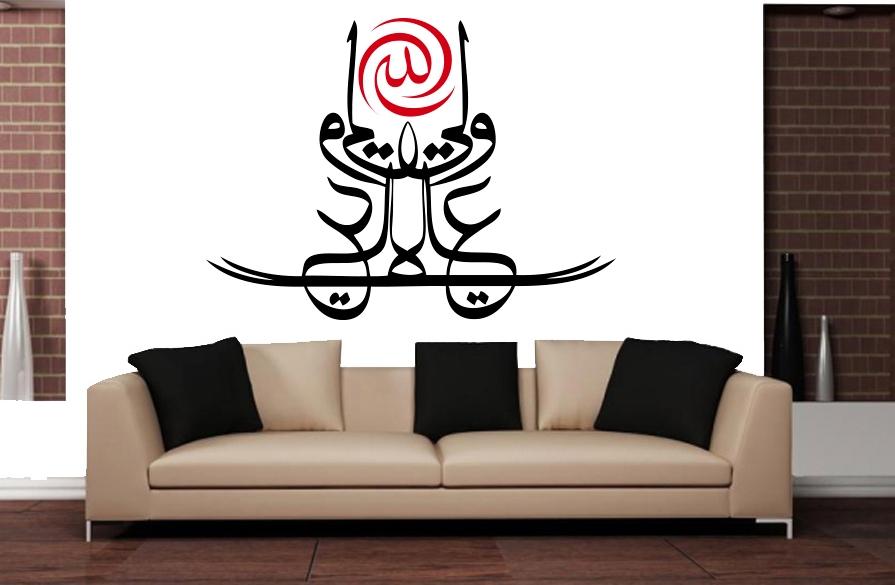 Schiitische Wandtattoo - Alliyun Walli Allah - gespiegelt - Zulfikar Schwer