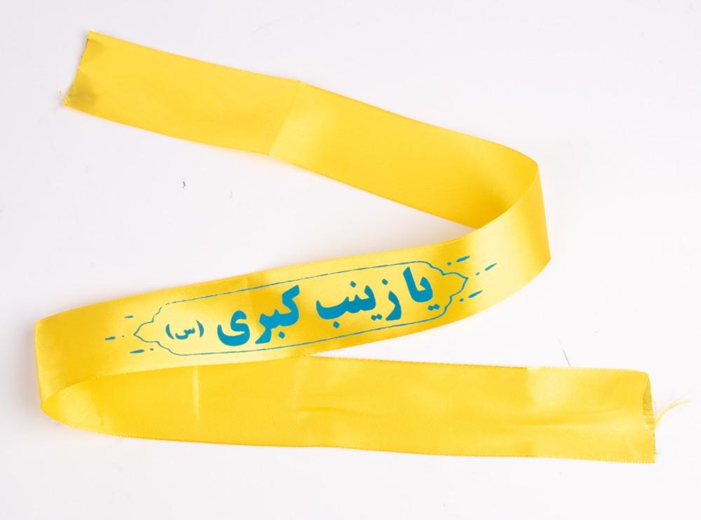 Ashura / Muharram Stirnband Grün Ya Zainab Alkubra Hochwertige Verarbeitung