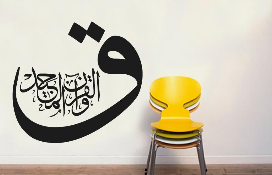 Qaf. Beim ruhmvollen Qur`an  - islamische Wandtattoo