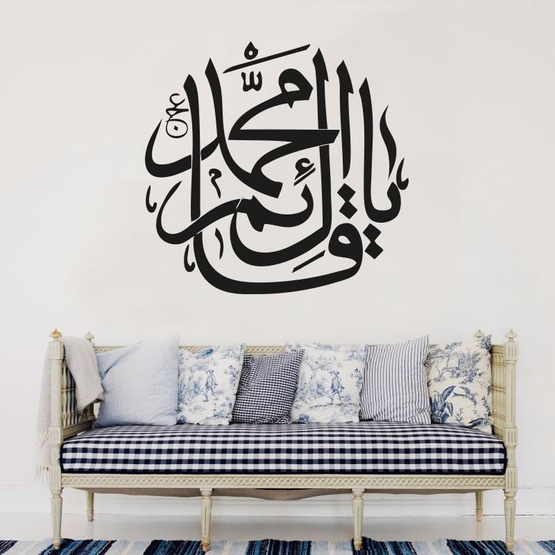 Ya qaim ale Mohamed - Imam Mahdi as - Islamische Wandtattoo