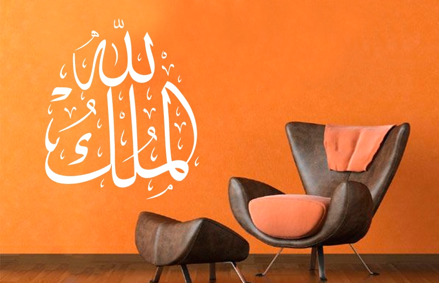Almulku Lillah - Die Macht gehört Allah - islamische Wandtattoo