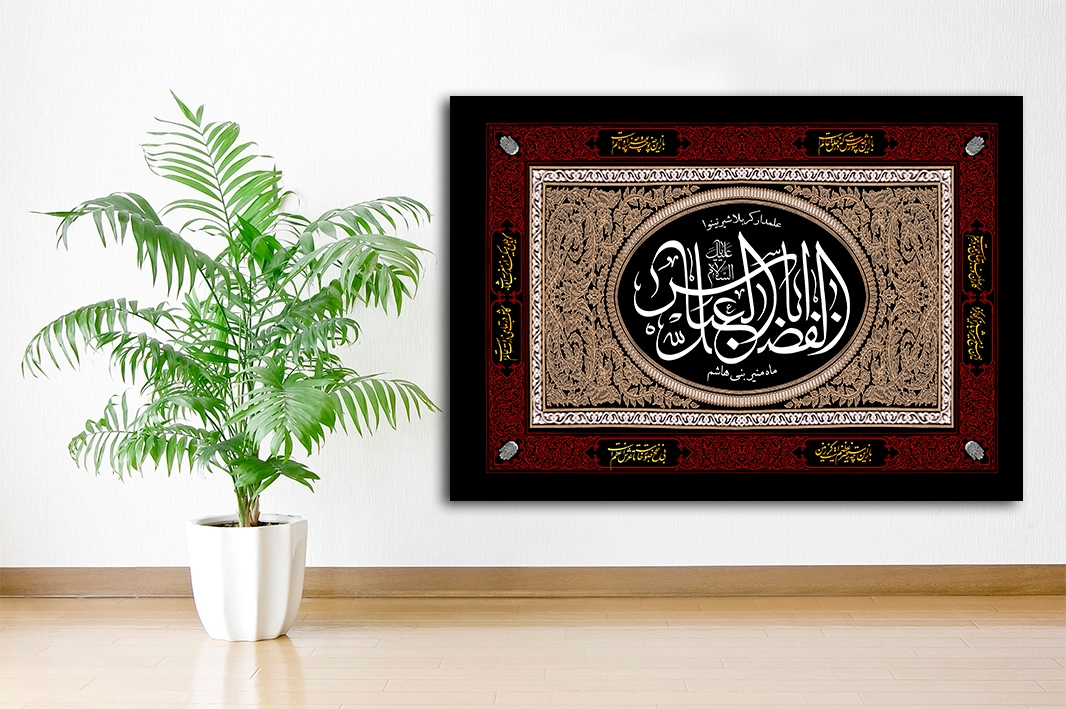 Ya Abal Fadl Al Abbas Islamische Leinwandbilder Foto leinwand Arabische Schrift
