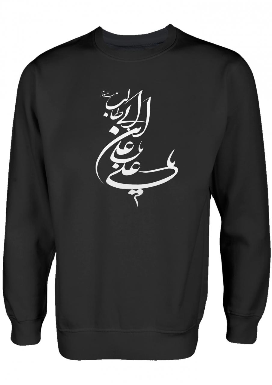 Ya Ali ibn Abi Taleb Shia Clothing Islamische Kleidung Pullover