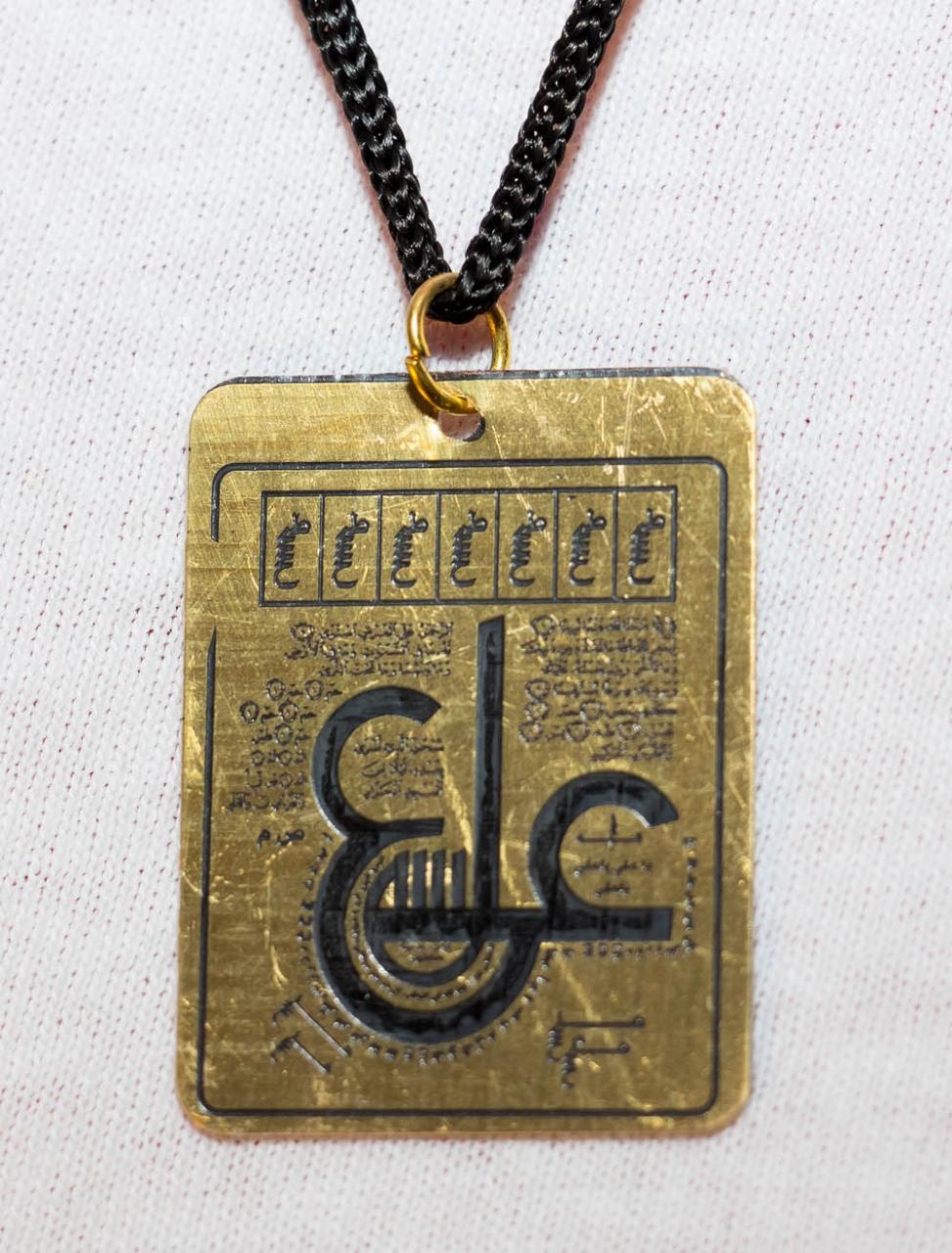 Schutzkette - Imam Ali Dua Alain