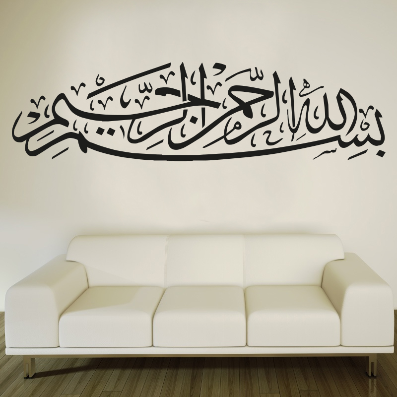bismillahirrahmanirrahim islamische wandtattoo islam aufkleber muslim besemeleh ebay. Black Bedroom Furniture Sets. Home Design Ideas