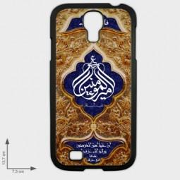 Ya Imam Ridha as islamische Kalligraphie Samsung Galaxy S4 Handyhülle