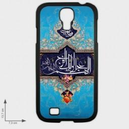 Imam Mahdis baldige Erscheinung - islamische Kalligraphie Samsung Galaxy S4 Handyhülle